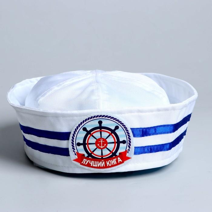Шляпа юнга «Лучший юнга», детская