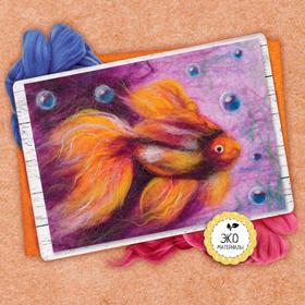 Набор для творчества. Картина из шерсти «Морской мир», А5
