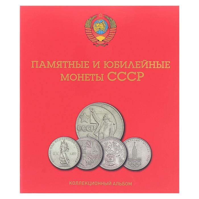 Альбом-планшет, блистерный, для монет СССР