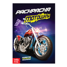 Раскраска «Мотоциклы», А5, 10 страниц