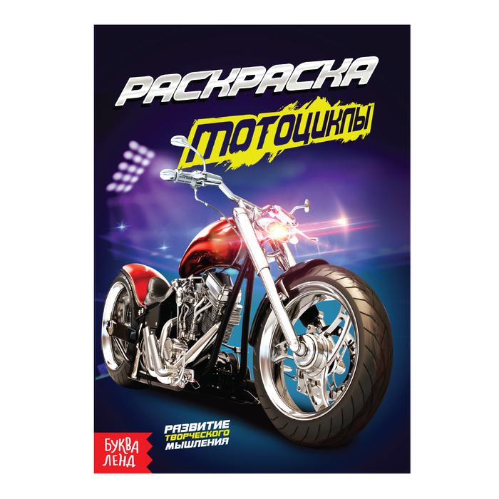 Раскраска «Мотоциклы», А5, 10 стр.