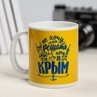 Кружка с сублимацией «Крым.Не хочу ничего решать»,300 мл.
