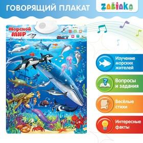 Говорящий электронный плакат «Морской мир», звуковые эффекты