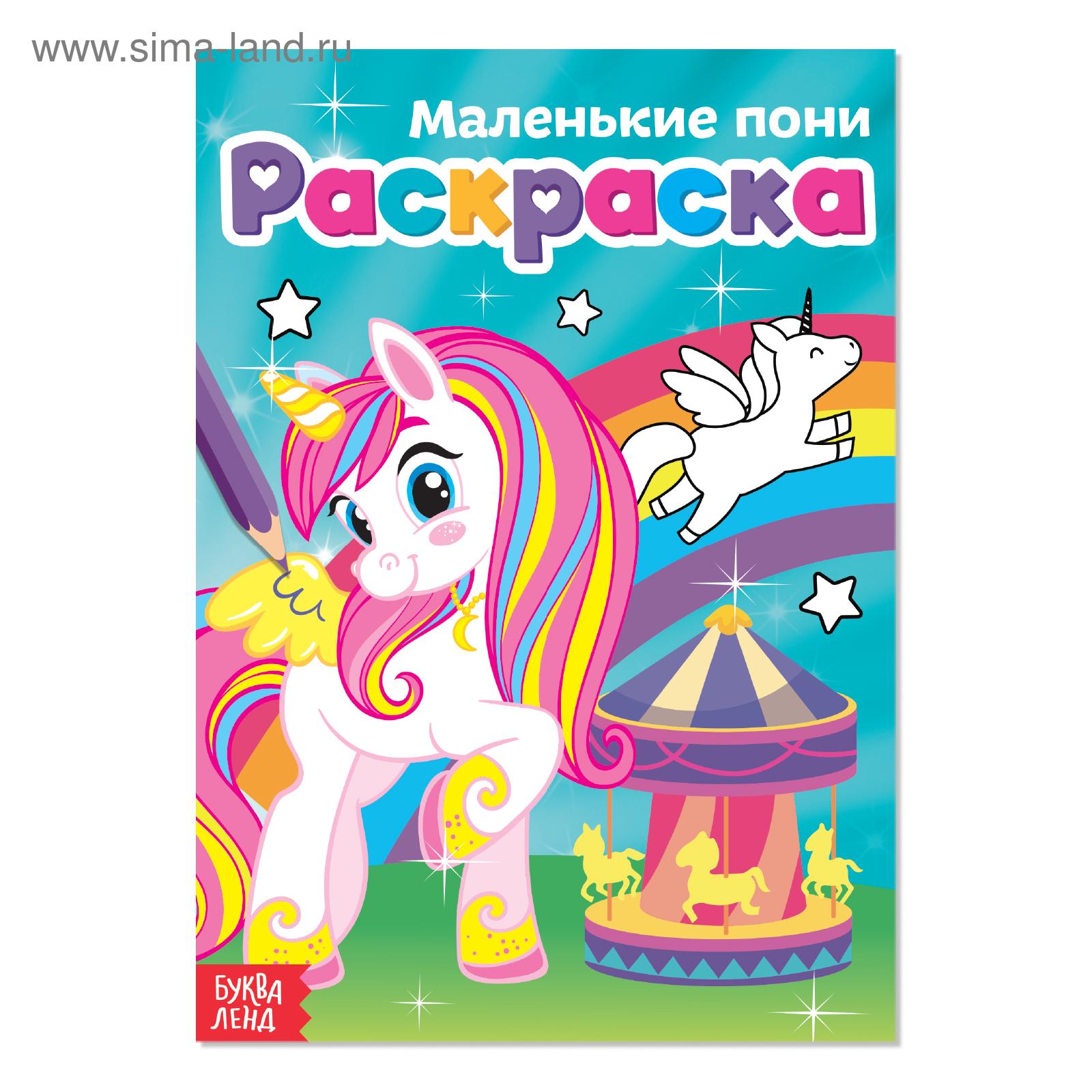 Раскраска «Маленькие пони», А5, 12 страниц (4038698 ...