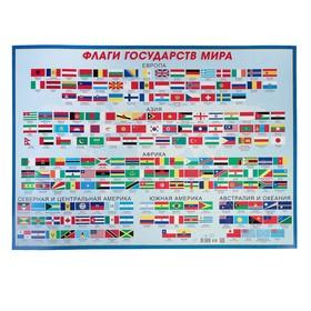 Плакат 'Флаги государств мира' А2 Ош