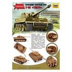 Сборная модель «Немецкий танк Тигр VI» - фото 106527697