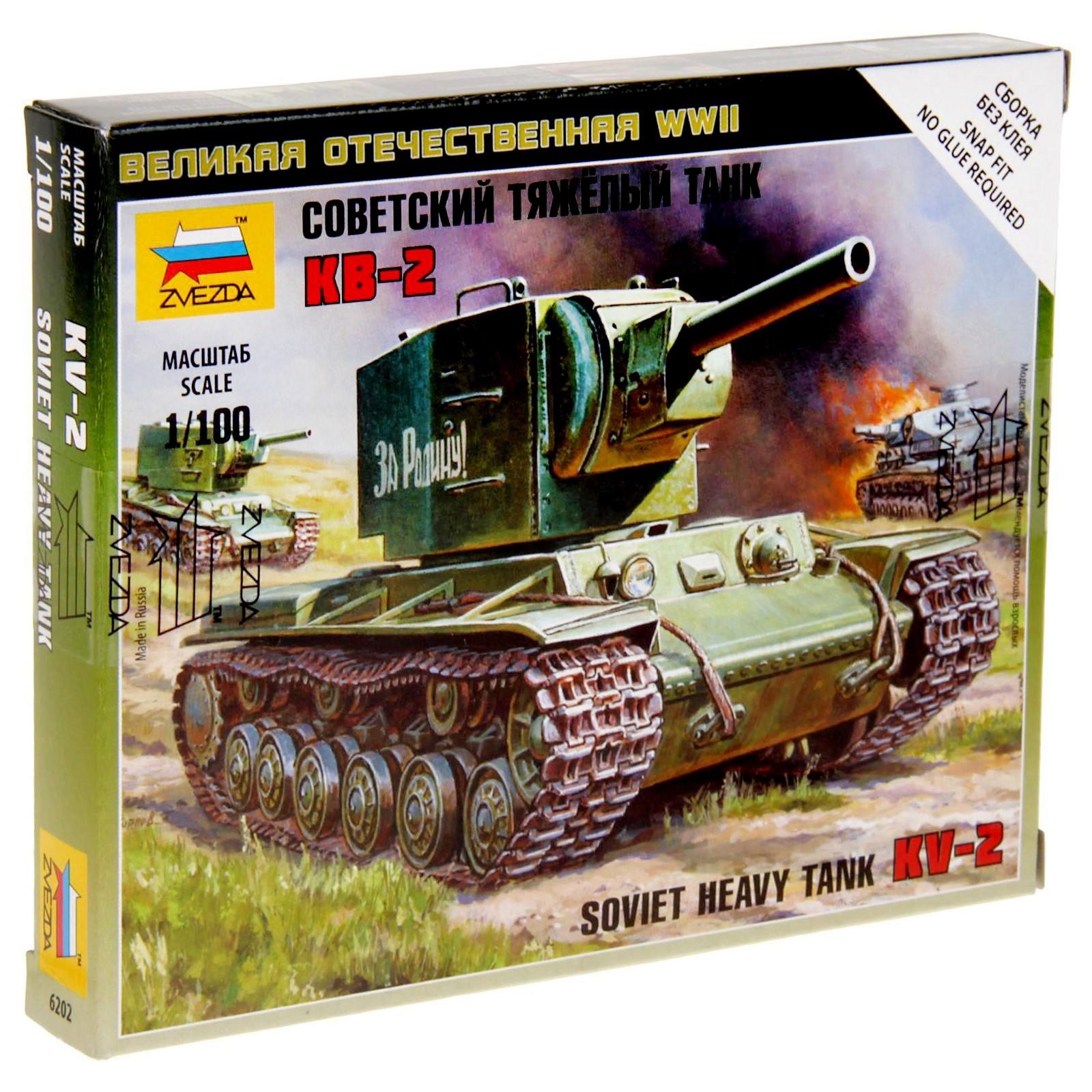 a32403ca3 Сборная модель «Советский тяжелый танк КВ-2» (530083) - Купить по ...