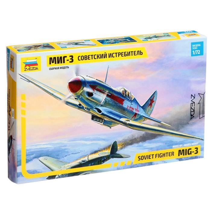 """Сборная модель """"Советский истребитель МиГ-3"""""""