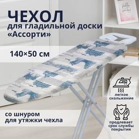 Чехол для гладильной доски «Ассорти», 140×50 см, с поролоном, цвет МИКС