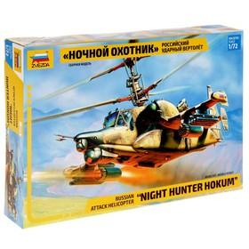 Сборная модель «Российский ударный вертолёт «Ночной охотник»