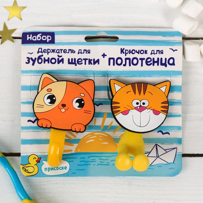 """Набор """"Котики"""", держатель для зубной щетки, крючок, детский"""