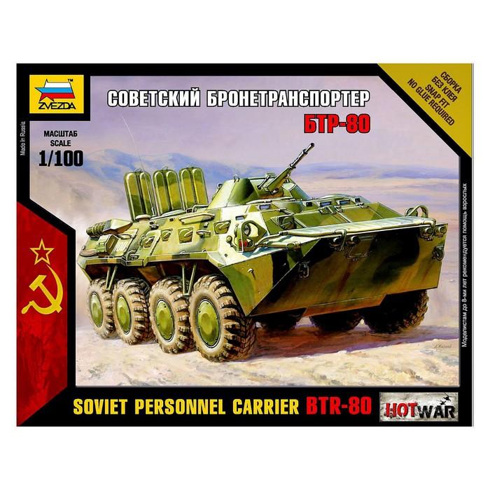 """Сборная модель """"Советский бронетранспортер БТР-80"""""""