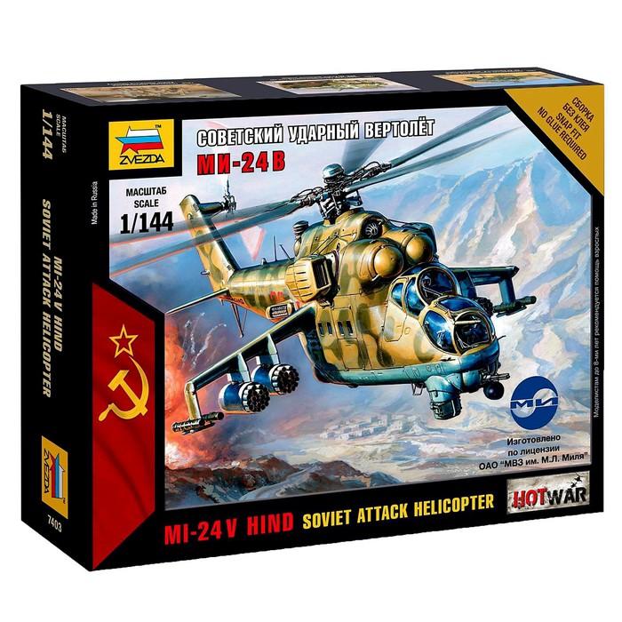 Набор сборной модели «Советский ударный вертолет Ми-24В», масштаб 1:144