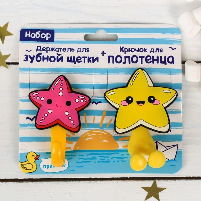 """Набор """"Морские звезды"""", держатель для зубной щетки, крючок, детский"""