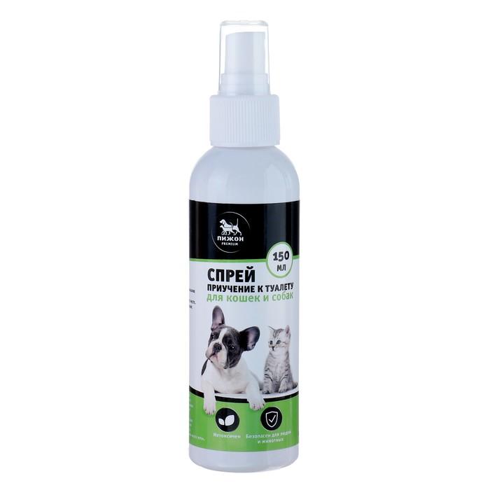 Спрей для приучения кошек и собак к туалету «Пижон Premium», 150 мл - быстрая доставка