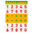 "Плакат ""Касса цифр"" А4"