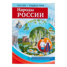 """Набор картинок """"Народы России"""" 10 дем.карт., 12 разд.карт., А4"""