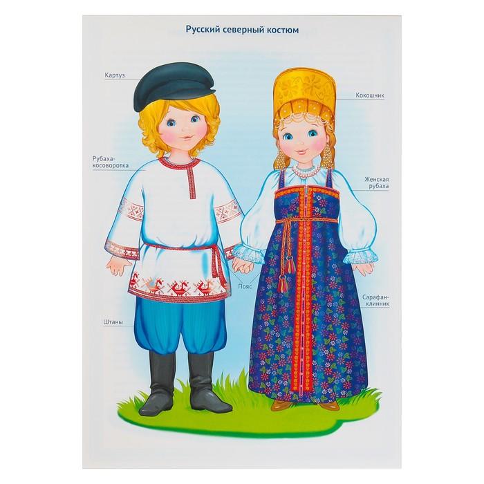 Костюмы русские в картинках для детей