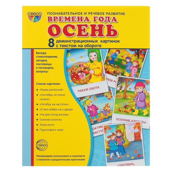 """Набор демонстрационных плакатов """"Времена года. Осень"""" 173х220 мм"""