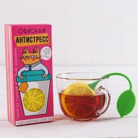 Подарочный набор «Офисный антистресс»: чай 25 г, ситечко для чая