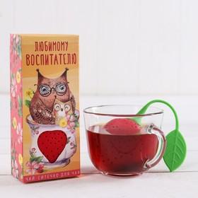 Подарочный набор «Любимому воспитателю»: чай 25 г, ситечко для чая