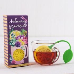 Подарочный набор «Любимому учителю»: чай 25 г, ситечко для чая