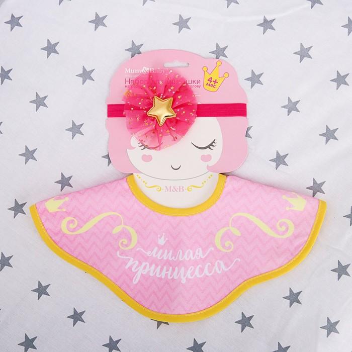 Детский набор «Милая Принцесса», 2 предмета: нагрудник + повязка, от 4 мес.