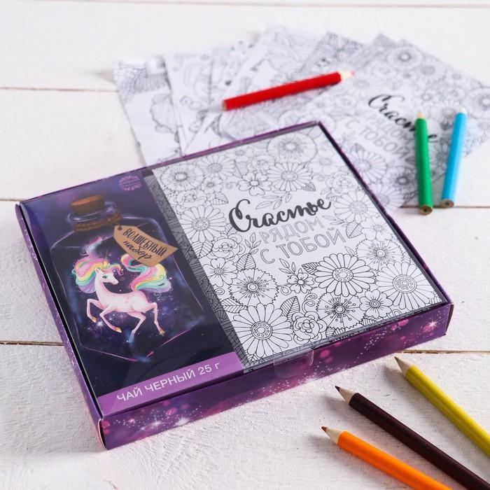 """Набор """"Волшебный набор"""", раскраска антистресс, карандаши 6 шт., чай чёрный"""