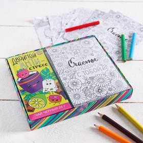 Подарочный набор «Двойной антистресс»: раскраска антистресс, карандаши 6 шт., чай чёрный 25 г.