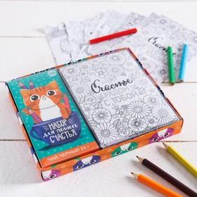 Подарочный набор «Для полного счастья»: раскраска антистресс, карандаши 6 шт., чай чёрный 25 г.