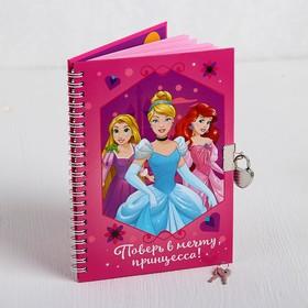 """Блокнот детский на замочке """"Поверь в мечту, принцесса!"""", Принцессы, 50 листов, А5"""