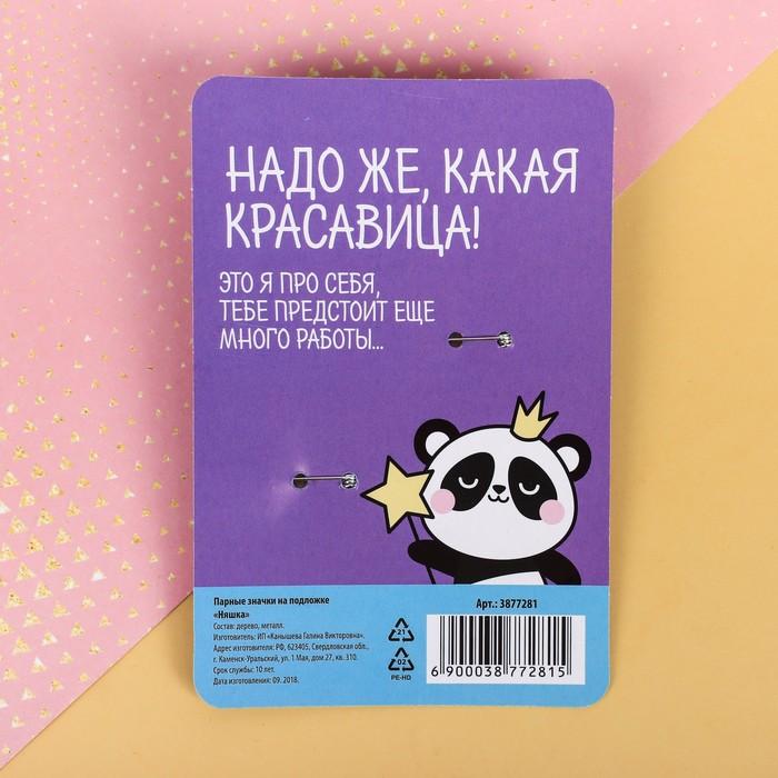 """Парные значки на подложке """"Няшка"""" - фото 303358714"""