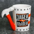 Кружка «Забей и выпей», с формовой ручкой, 400 мл