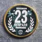 """Шоколадная медаль """"23 Февраля"""", 25 г"""