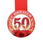"""Медаль закатная """"С юбилеем 50"""", 56 мм"""
