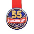 """Медаль закатная """"С юбилеем 55"""", 56 мм"""