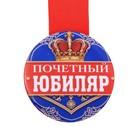 """Медаль закатная """"Почетный юбиляр"""", 56 мм"""
