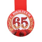 """Медаль закатная """"С юбилеем 65"""", 56 мм"""