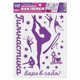 """A set of interior stickers """"Gymnastics"""""""