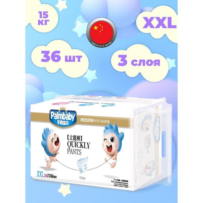 Подгузники-трусики детские Palmbaby Ультратонкие, р-м XXL (15+), 36 шт