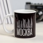 "Mug ""Moscow. The city that never sleeps"",300 ml."