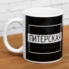 Кружка с сублимацией «Санкт-Петербург.Интеллигенция»,300 мл.