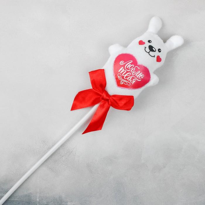 Мягкая игрушка на палочке «Люблю тебя», зайка