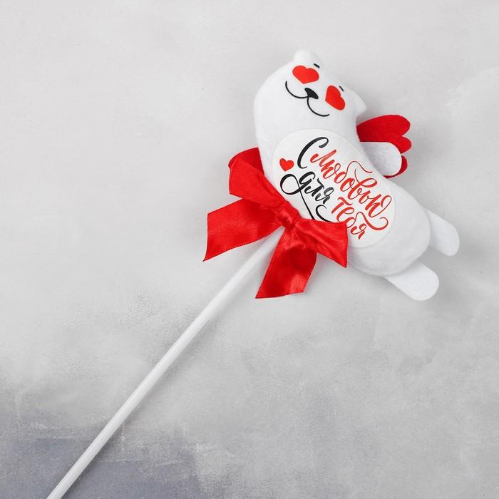 Мягкая игрушка на палочке «С любовью»