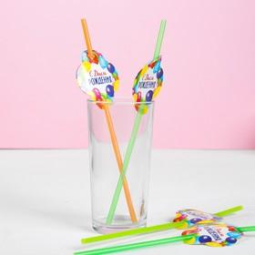 Трубочки для коктейля «С днём рождения», набор 6 шт., цвета МИКС в Донецке