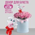 "Мягкая игрушка в букет ""С 8 марта!""зайка на палочке"