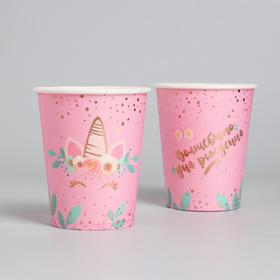 """Glass paper """"a Magical birthday!"""", 250 ml, embossed rose gold"""
