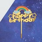 Топпер «С Днём Рождения», радуга