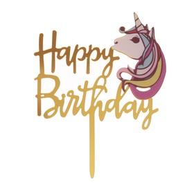 Топпер «С днём рождения», единорог, акрил