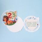 Открытка поздравительная «С 23 Февраля!» лев детская, 8 × 9 см